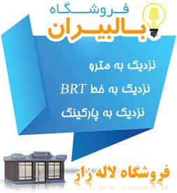 آگهی فروشگاه بالبیران